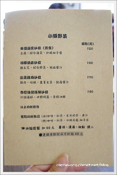 小豚輕食 (23)