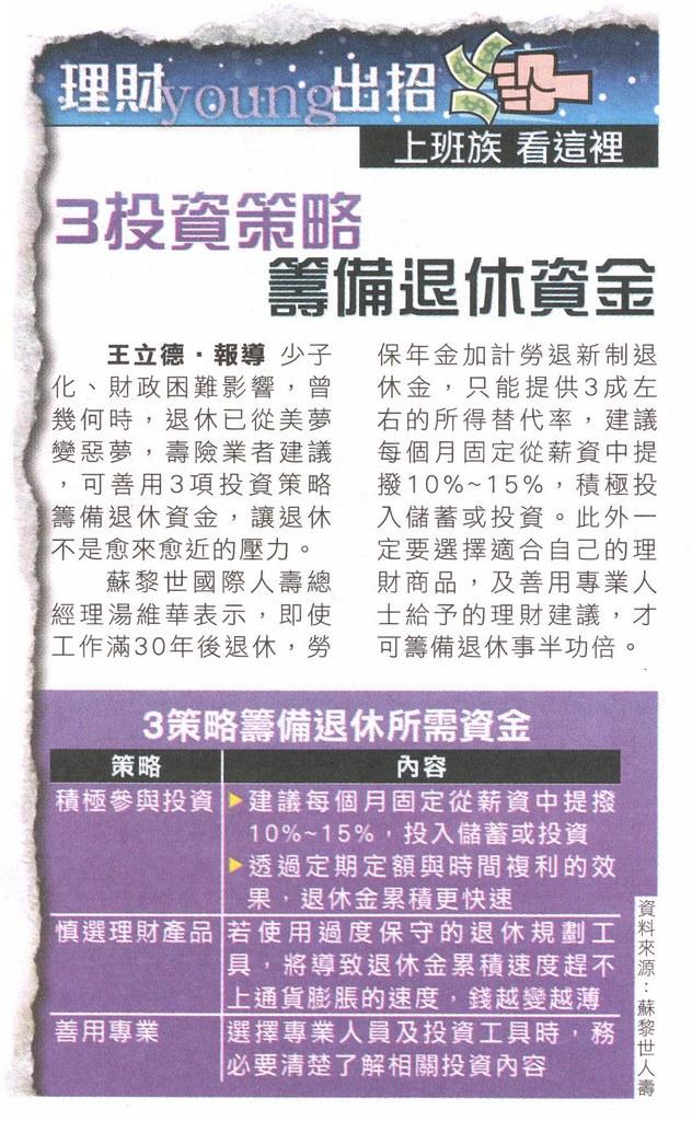 20131212[爽報]3投資策略 籌備退休資金