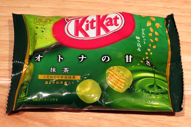 オトナの甘さ 抹茶 (Adult Sweetness Matcha) Kit Kat Big リトル (Big Little)