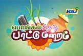 Pongal Special | Paattumandram