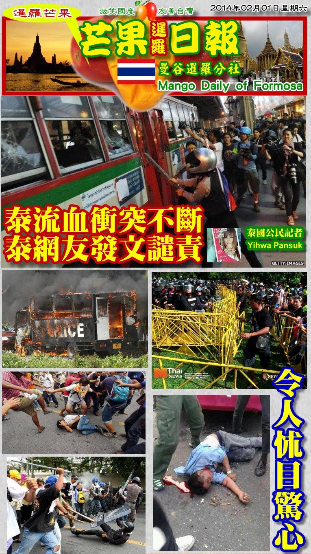 140201芒果日報--泰國新聞--流血衝突未止息,泰網友發文譴責