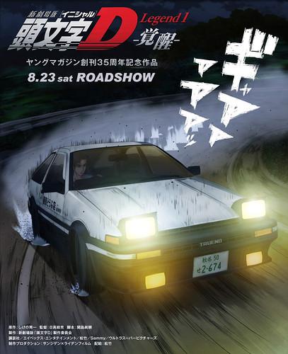 140204 -「日高政光」監督極速狂飆三部曲、劇場版首部曲《頭文字D Legend1 -覺醒-》敲定8/23上映!