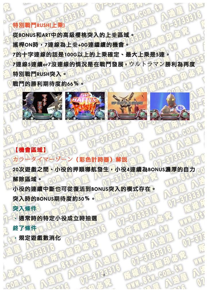 S0163 鹹蛋超人 中文版攻略_Page_09