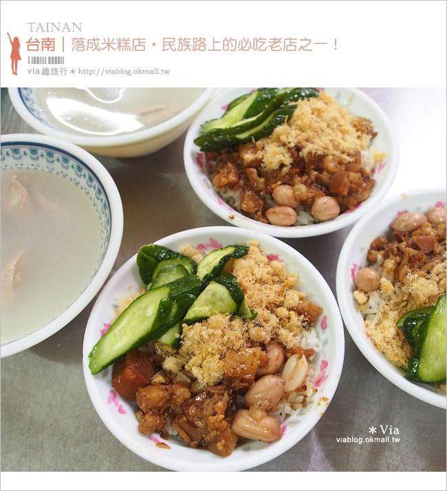 【台南小吃推薦】落成米糕店‧民族路上的必吃老店之一!