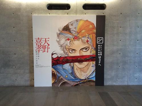 兵庫県立美術館『天野喜孝展』vol.02