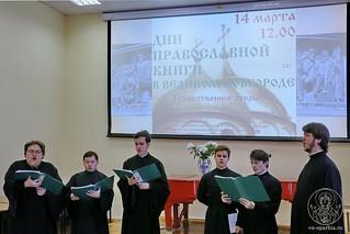 Дни православной книги 170