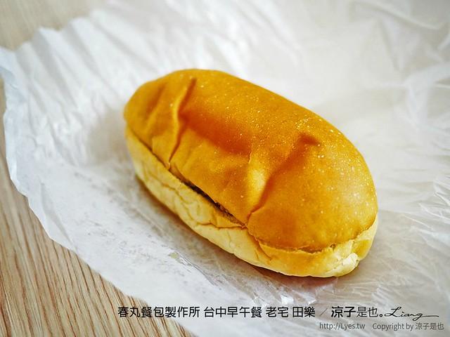 春丸餐包製作所 台中早午餐 老宅 田樂 18