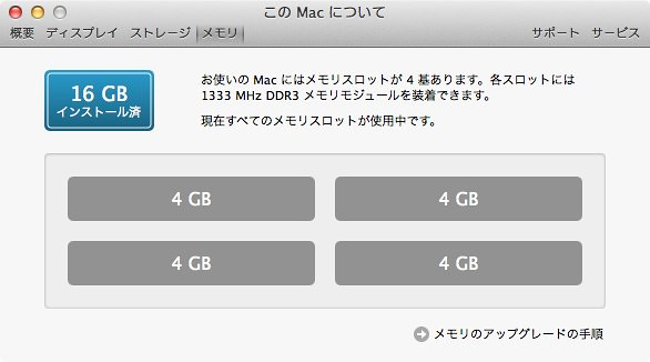 このMacについて16GB