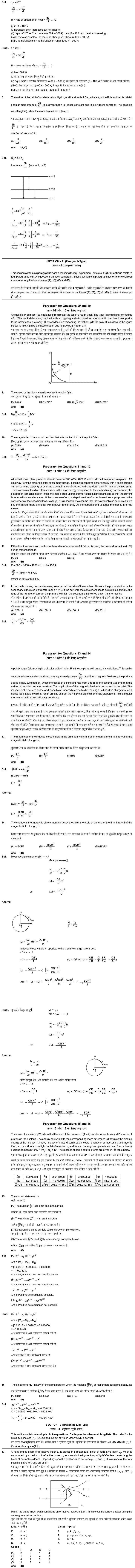 JEE Advanced 2013 Paper 2 Solutions   jee advanced  Image