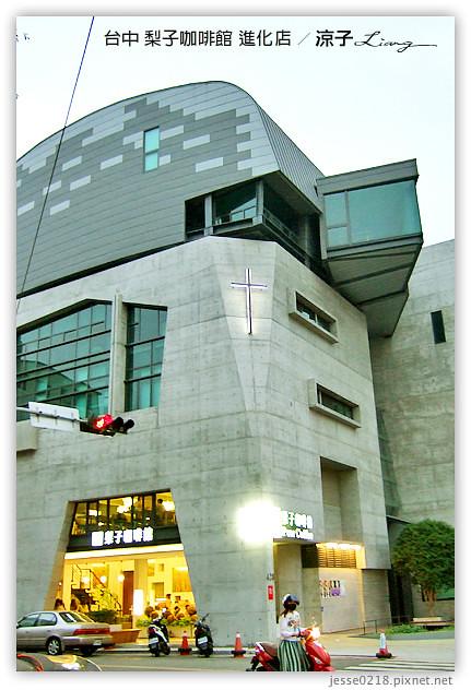【台中】梨子咖啡館進化店-梨子咖啡館結合教堂的 ... - 涼子是也