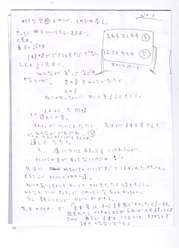 釜芸ガムラン第1回No320130930