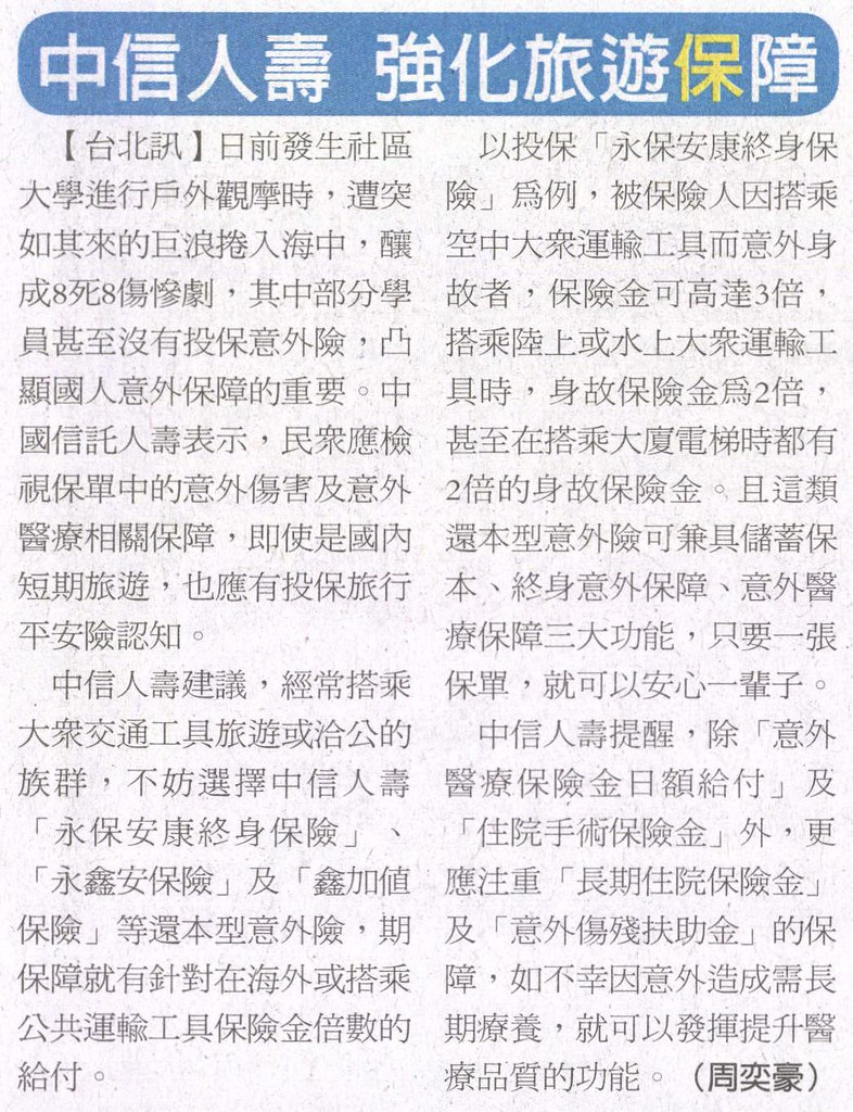 20131130[經濟日報]中信人壽 強化旅遊保障