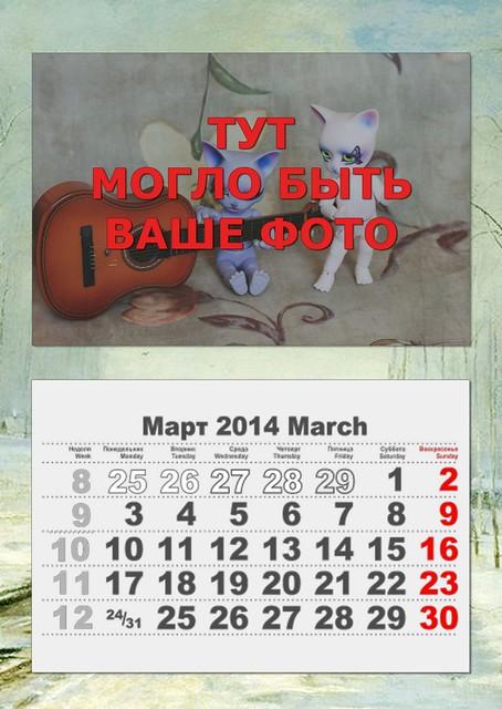 calendar-03-tt