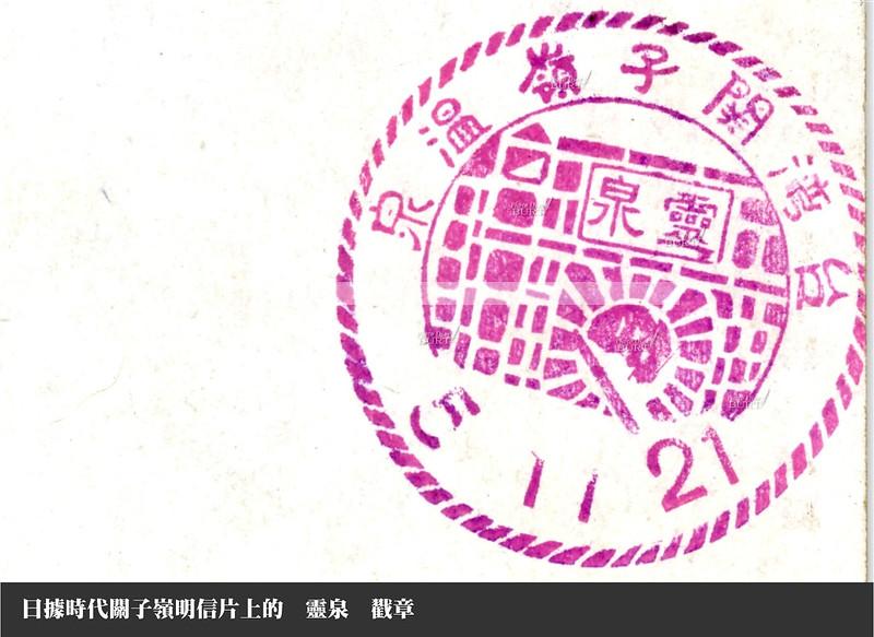 日據時代關子嶺明信片上的靈泉戳章