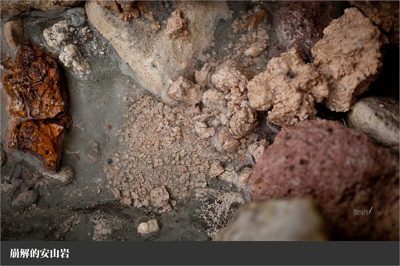 崩解的安山岩