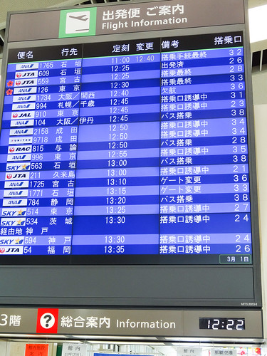 20140301の沖縄空港出発便