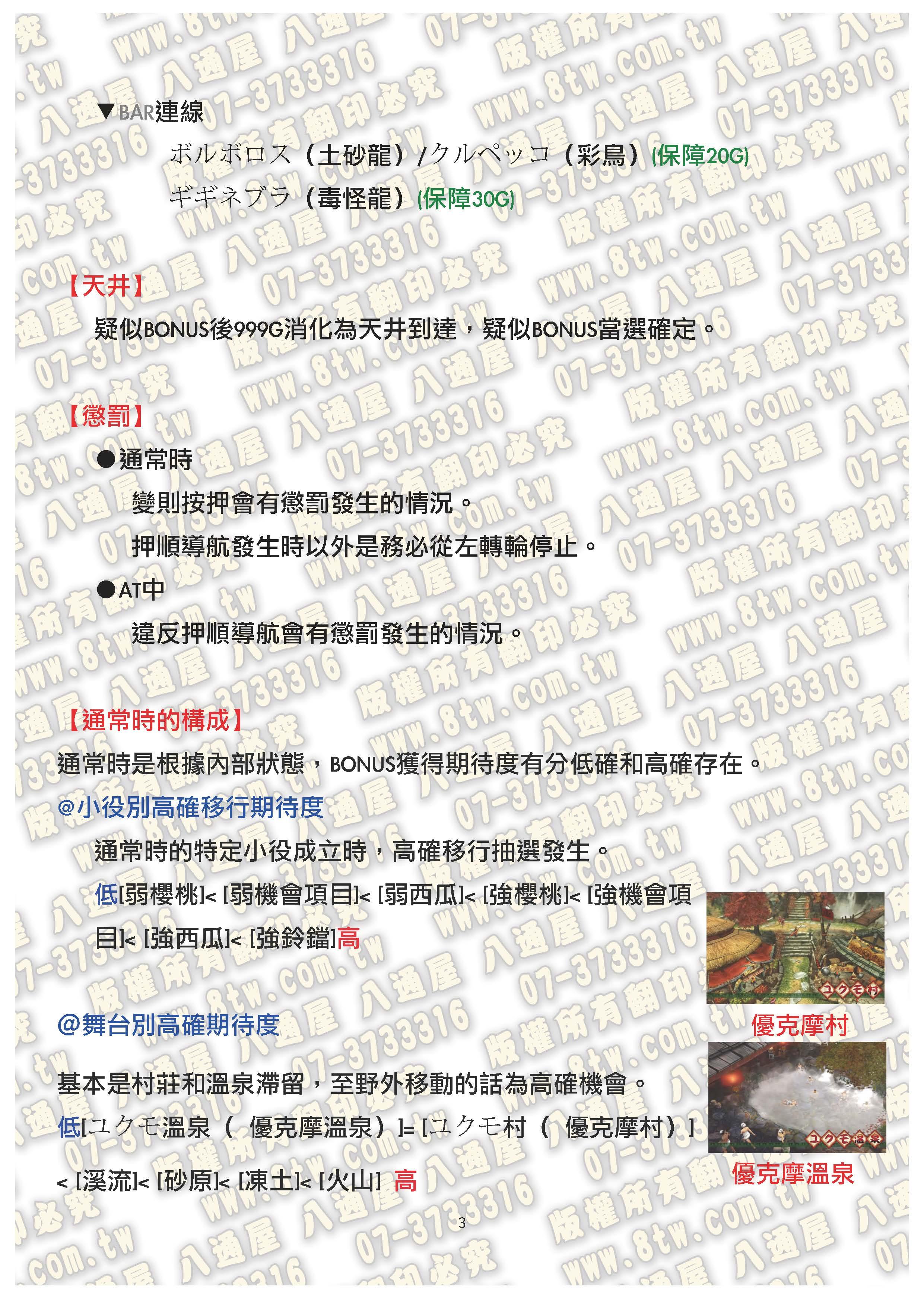 S0202魔物獵人 月下雷鳴 中文版攻略_Page_04