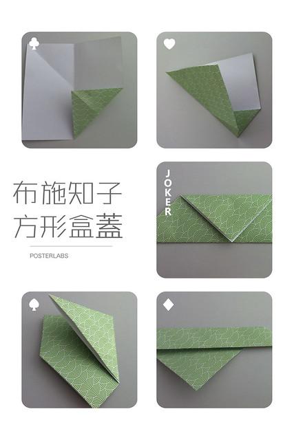 150806_Storigami_方形紙盒蓋作法一
