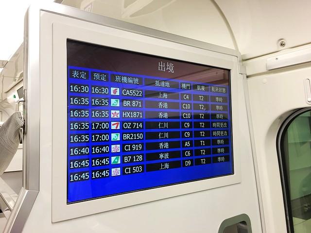 004_從機場到台北_009