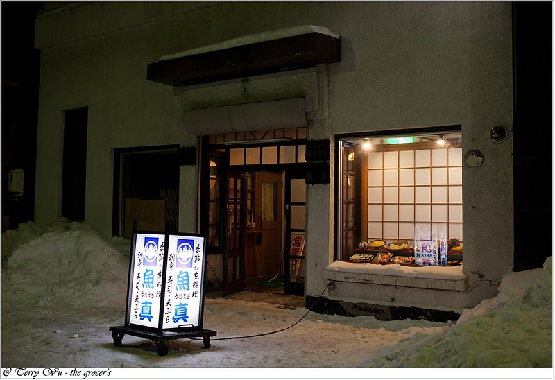 Day3 - 小樽-魚真-2