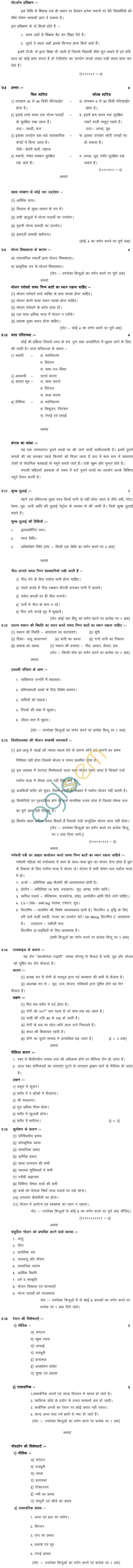 MP Board Class XII Home Mgmt Nutrition and Textile Model Questions & Answers - Set 2