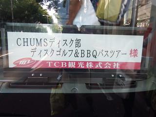 130922_CHUMS_Discbu_09