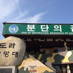 Dora Observation Deck... South Korea flag pole = 100m high them North Korea made theirs higher at 160m high... #misadventures #troublemaker #doraobservation #mjwasia