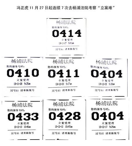 冯正虎11月27日起连续7次去杨浦法院考