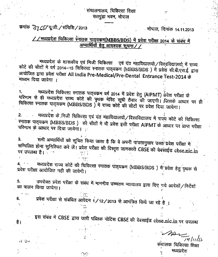 MP PMT 2014   Pre Medical Test   vyapam mp  Image