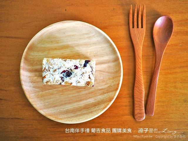台南葡吉食品 雪花餅 16