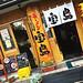 ラーメン 宝島 ラーメン宝島-神田店-