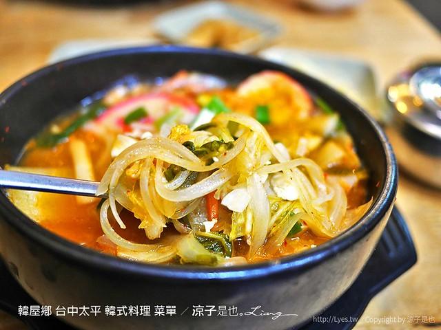 韓屋鄉 台中太平 韓式料理 菜單 13