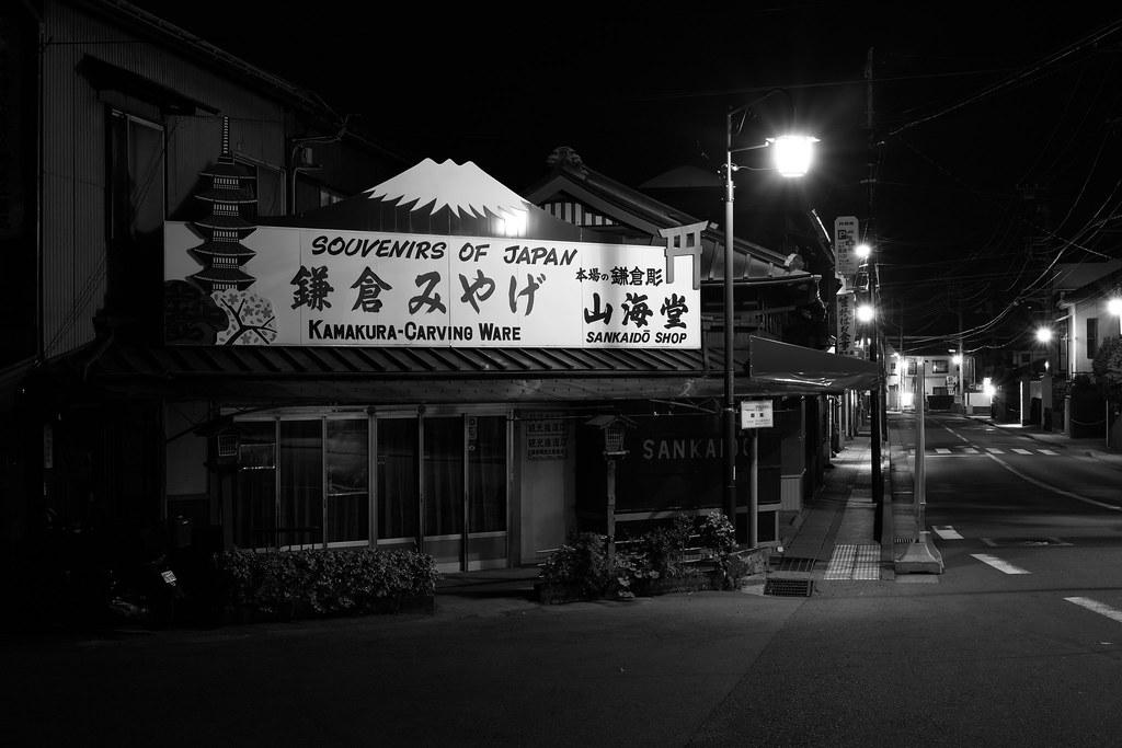 山海堂土産店