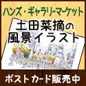 ハンズ・ギャラリーマーケットにて、土田菜摘の風景イラストのポストカード販売中
