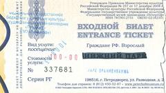 Билет в Ломоносовский парк: взрослый