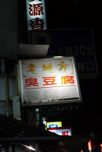[新竹 市區]–老闆比食物有名–老地方臭豆腐