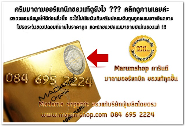 บริษัท มาดามออแกนิค ( ประเทศไทย) จํากัด