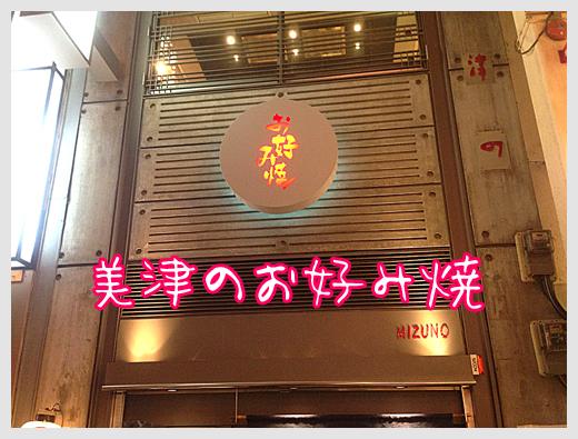 【大阪好吃推薦】道頓崛的美津の大阪燒