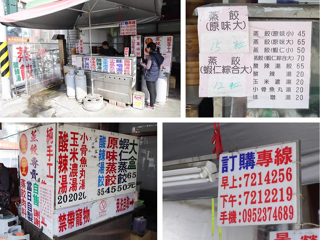 20140118佳里-光復路蒸餃 (2)