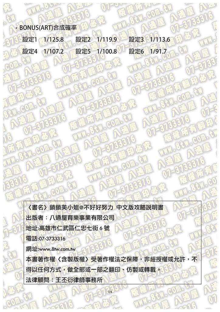 S0230鎖鎖美小姐@不好好努力 中文版攻略_Page_15
