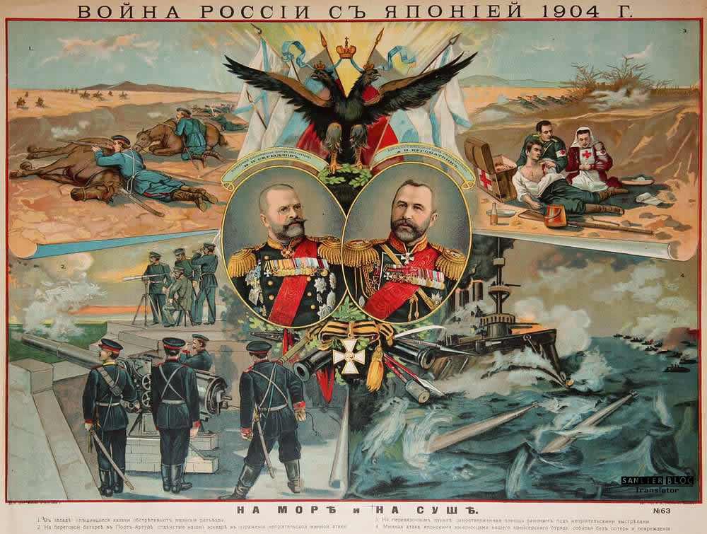 俄日战争宣传画01