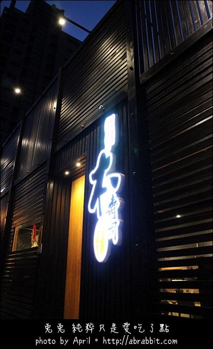 20319884635 8c6fdbfc27 o - 【熱血採訪】[台中]本壽司--食材新鮮的美味,吃一口就知道@北區 太原路