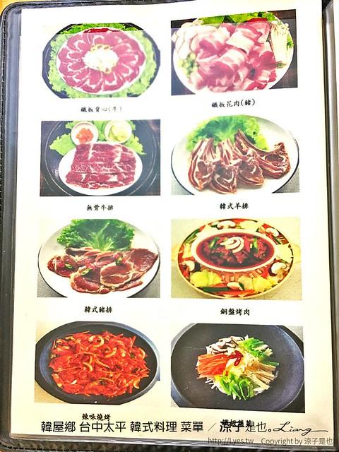 韓屋鄉 台中太平 韓式料理 菜單 21
