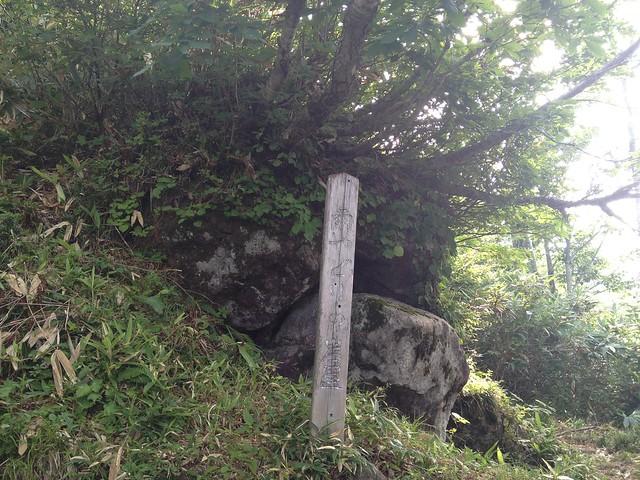 白山 美濃禅定道 雨やどりの岩屋