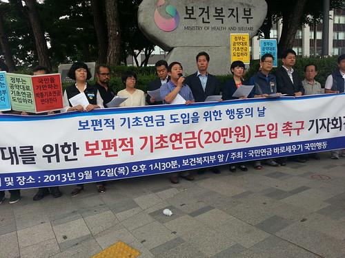 SW20130912_기자회견_보편적 기초연금 도입을 위한 행동의 날 (3)