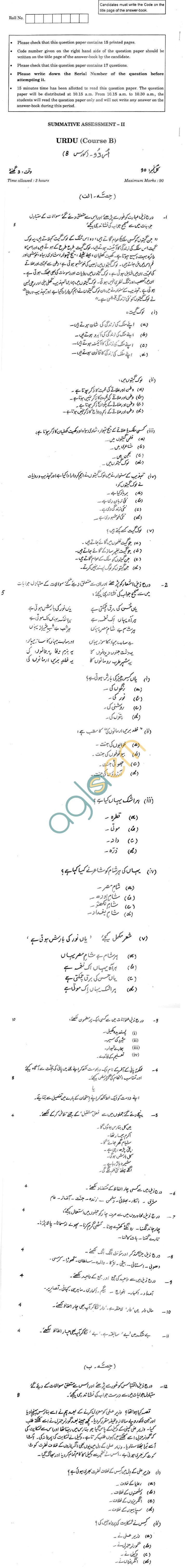 CBSE Compartment Exam 2013 Class X Question Paper - Urdu (Course B)