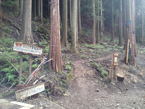 霊仙山 榑ヶ畑コース 登山道入口