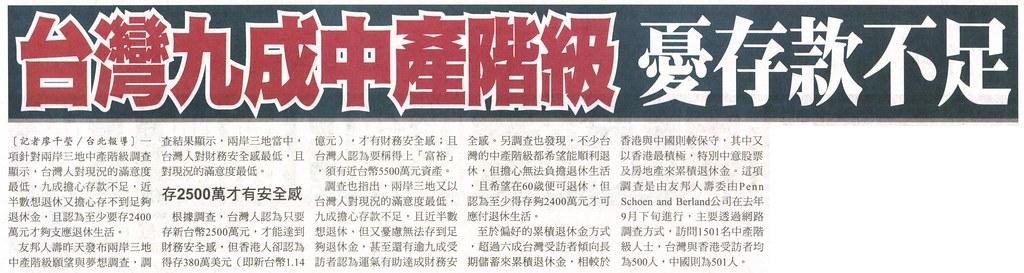 20140122[自由時報]台灣九成中產階級 憂存款不足