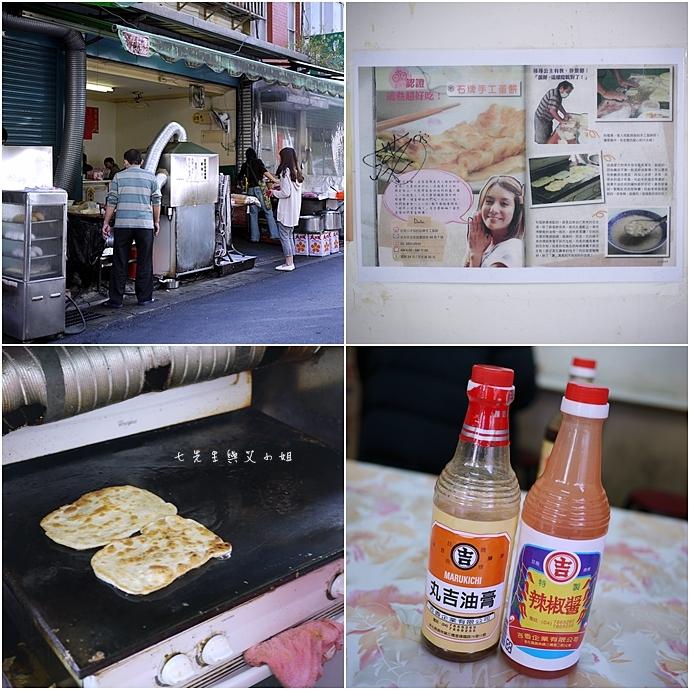 1 石牌無名早餐店&晴光紅豆餅