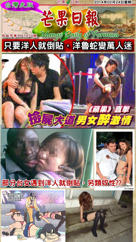 140224芒果日報--台灣史論--只要洋人就倒貼,洋魯蛇變萬人迷